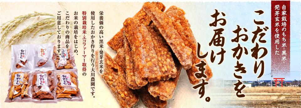 自家栽培のもち米・黒米・発芽玄米を使用したこだわりおかきをお届けします。
